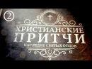 Духовные притчи Сборник 2