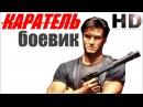 КРУТОЙ АМЕРИКАНСКИЙ БОЕВИК Каратель фильм из 90 х Дольф Лундгрен