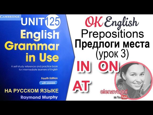 Unit 125 Английские предлоги места IN, ON, AT (Урок 3) Связки, которые нужно запомнить