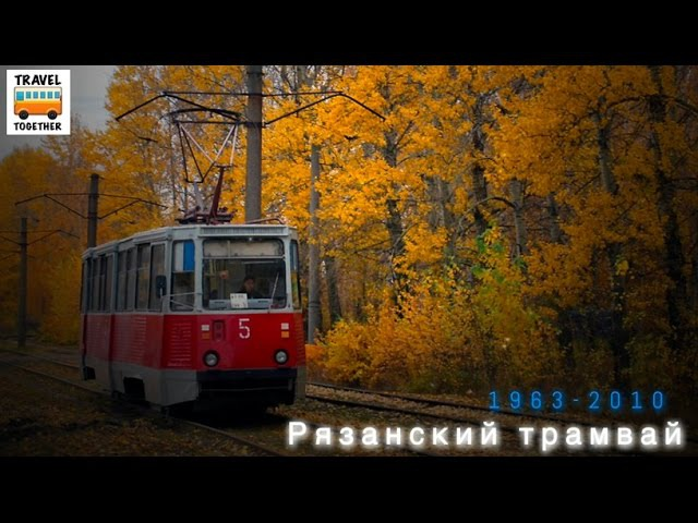 Ушедшие в историю Рязанский трамвай Gone down in history Tram of the city of Ryazan'