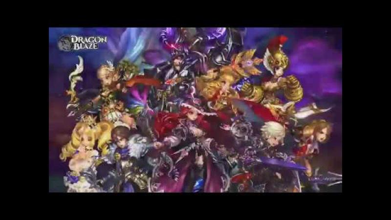 Dragon Blaze - Гильдия Королевство (New)