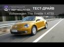 Volkswagen Beetle 2016 Фольсваген Битл тест-драйв от Первая передача в Украине