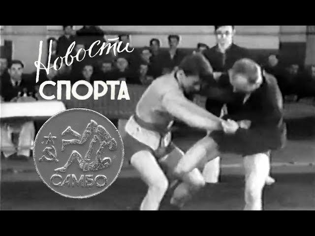 Первенство СССР по самбо в Харькове - встреча Глариозов - Авдеев