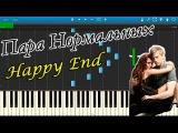 Пара Нормальных - Happy End (на пианино Synthesia)