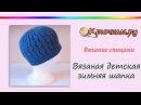 Вязаная детская зимняя шапка (Knitting. Children's hat)