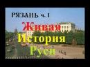 Рязань ч 1 Живая История Руси Ryazan Living History Of Russia