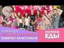 Команда Pink Bar Floristic зажигает на фестивале Уличной еды