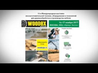 Выставка Woodex 2015, Москва. Официальное видео от организаторов
