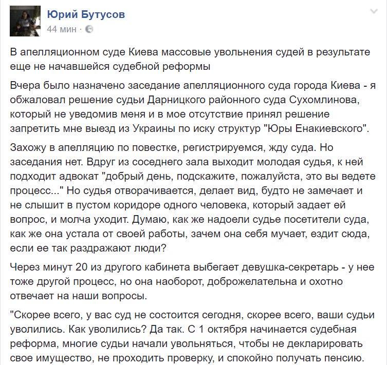 """""""Примененный залог – ну, он более для меня подъемный"""", - член ВСЮ Гречковский, подозреваемый в мошенничестве - Цензор.НЕТ 1853"""