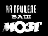 На прицеле ваш мозг (1985) реж. Феликс Соболев, Виктор Олендер