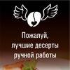 PENKA | Кофейня-кондитерская