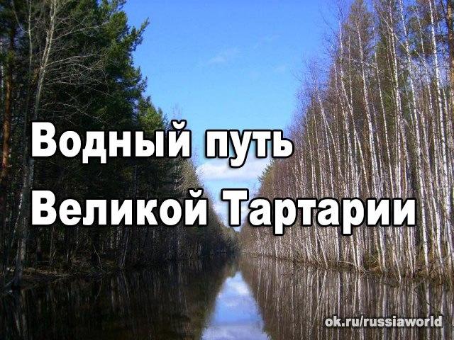 Водный путь Великой Тартарии