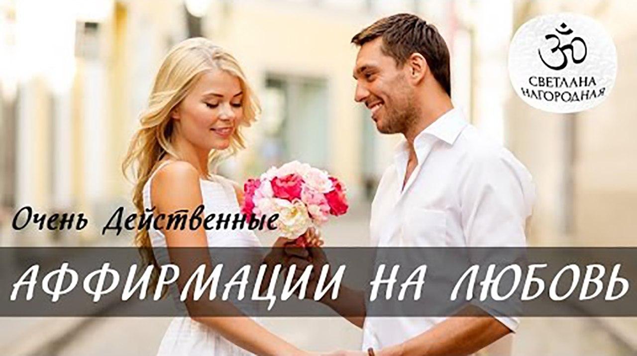 Аффирмация на любовь