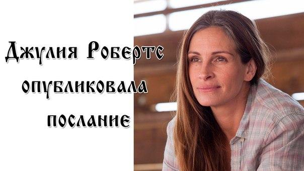 Джулия Робертс опубликовала  послание