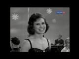 Может нет, а может да - Лариса Мондрус 1964