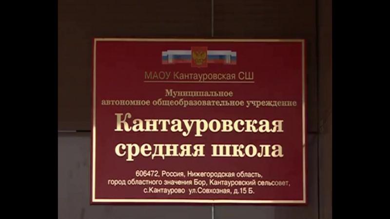 Кантауровской школе 130 лет- 28 апреля 2017 года ( сюжет Любови Юрьевны Микиной)