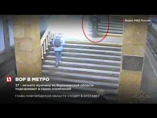 В метро полиция поймала вора мобильных телефонов