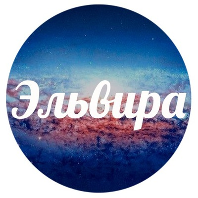 Эльвирочка Шилова