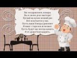 С днем Повара ! Международный день повара! 🍲HD