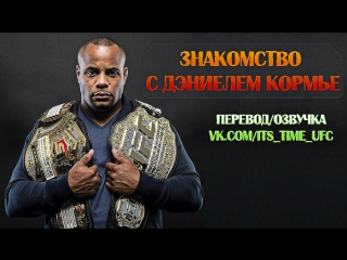 UFC: Знакомство с Дэниелем Кормье  [перевод vk.com/its_time_ufc]
