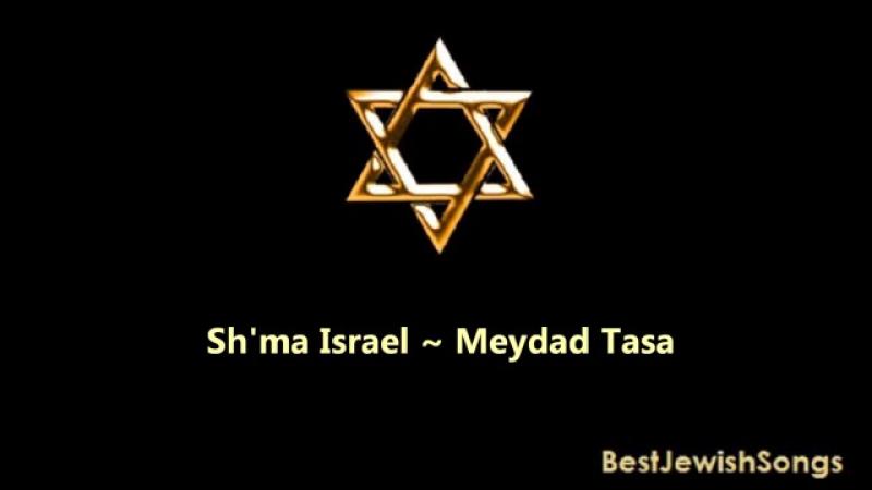 Израильские клипы Shma Israel - [Wonderful] Meydad Tasa long Version !