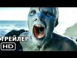 Фильм Ужасов - Атлантида (2017) Русский Трейлер
