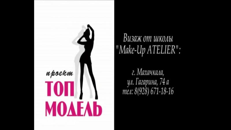 Передача Топ - Модель По - Дагестански я в жюри)