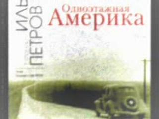 Ильф И,Петов Е_Одноэтажная Америка_Самойлов Вл_аудиокнига,юмор,путевые заметки,2008