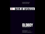 Oldboy_Trailer HD