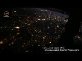 Таймлапс с борта Международной космической станции от космонавта Сергея Рязанского.