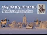 Эх, Русь, Россия (Марина Капуро и ансамбль Яблоко)