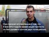 Узник Болотной: