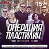 ОПЕРАЦИЯ ПЛАСТИЛИН | 15.04 | Records Music Pub