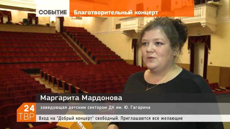 13 октября – «Добрый концерт» в ДК им. Гагарина