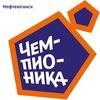 Чемпионика Нефтеюганск- Футбол для детей 2-7 лет