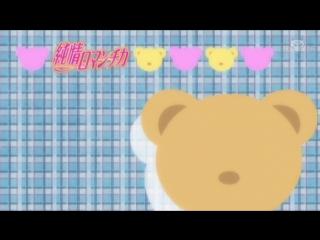 Чистая романтика 8 серия 1 сезон [русская озвучка Majestic-Kun] Junjou Romantica [TV-1][AniPlay.TV]