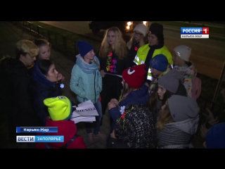 Россия-1 Нарьян-Мар HD С ними безопаснее_ горожанам вручили светоотражающие элем