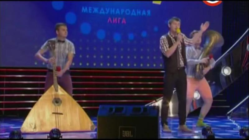 Без дам - Музыкальный номер (КВН Международная лига 2014. Вторая 1/2 финала)