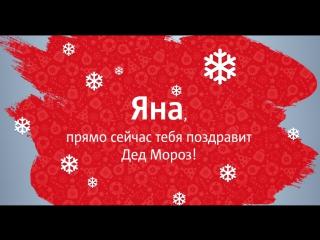 С Новым Годом, Яна!