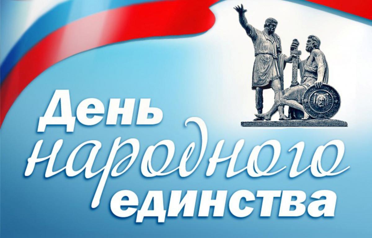 Крым готовится к празднованию Дня народного единства