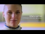 Новогоднее поздравление от олимпийской чемпионки Ольги Харлан