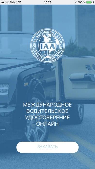 Разработаны и запущены новые мобильные приложения iOS/Android для International Automobile Association