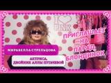МИРАБЕЛЛА СТРЕЛЬЦОВА Приглашает Вас на Парад Блондинок 2017 в Москве
