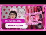 ОЛЬГА КОВАЛЕВА Приглашает Вас на Парад Блондинок 2017 в Москве