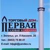 Tdpgk.ru - первая газовая компания
