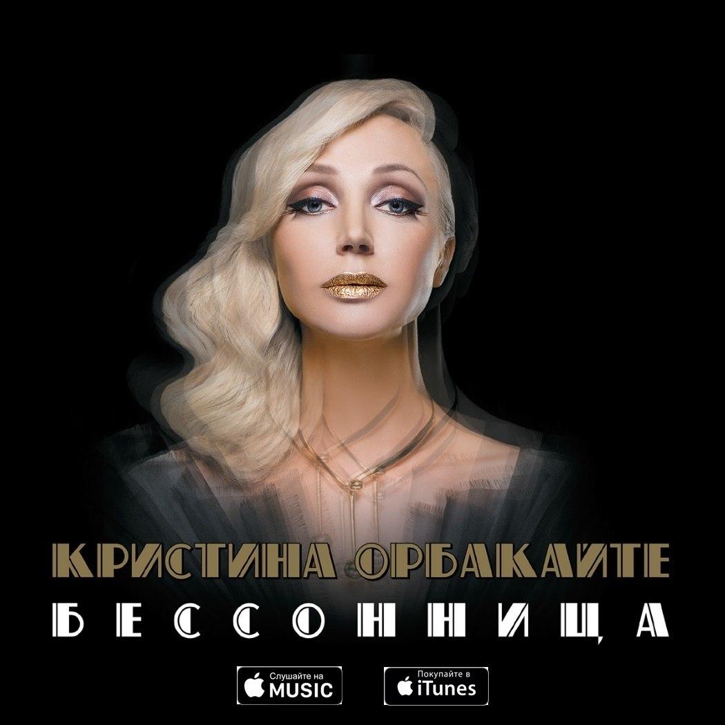 Кристина Орбакайте выпустила новый альбом «Бессонница»