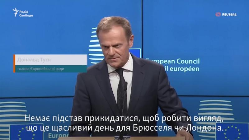 Промова прем'єра Великобританії Терези Мей та президента Європейської ради Дональда Туска