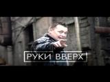 Руки Вверх - Когда Мы Были Молодыми (Ser Twister Remix) Russian Dance Music 2016_low