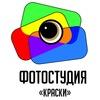 "Фотостудия ""Краски"" Краснодар (ГМР)"