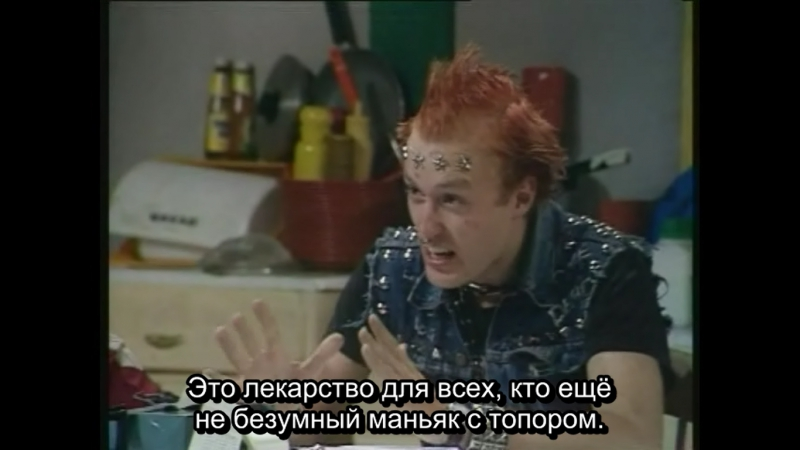 The Young Ones S1E06 - Flood (rus sub)